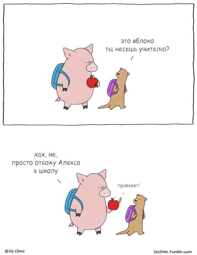 Юмористические комиксы от художницы Liz Climo